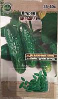 Огурец инкрустированный Вираж F1 (35 - 40 сем.) Семена ВИА