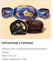 """Конфеты """"Чернослив с орехом в  шоколаде"""", 1кг,2кг"""