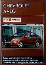 CHEVROLET AVEO   Модели с 2006г.  Бензиновые двигатели   Руководство по ремонту