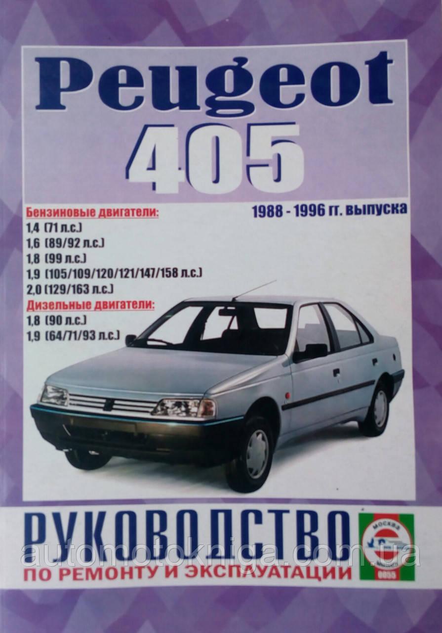 PEUGEOT  405   Модели 1988-1996гг.  Бензин • дизель   Руководство по ремонту и эксплуатации