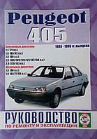 PEUGEOT  405   Модели 1988-1996гг.  Бензин • дизель   Руководство по ремонту и эксплуатации, фото 1