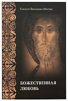 Божественная любовь Епископ Вениамин (Милов)