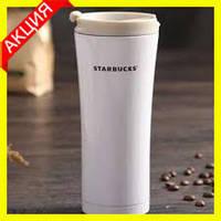 Термокружка Starbucks-3 (3 цвета)