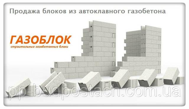 Газобетон у Києві зараз низькі ціни