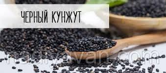 Кунжутное семя черное 200g