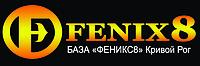 """База """"Феникс8"""" Кривой Рог Стройматериалы Электротовары Инструмент Сантехника Товары для дома"""