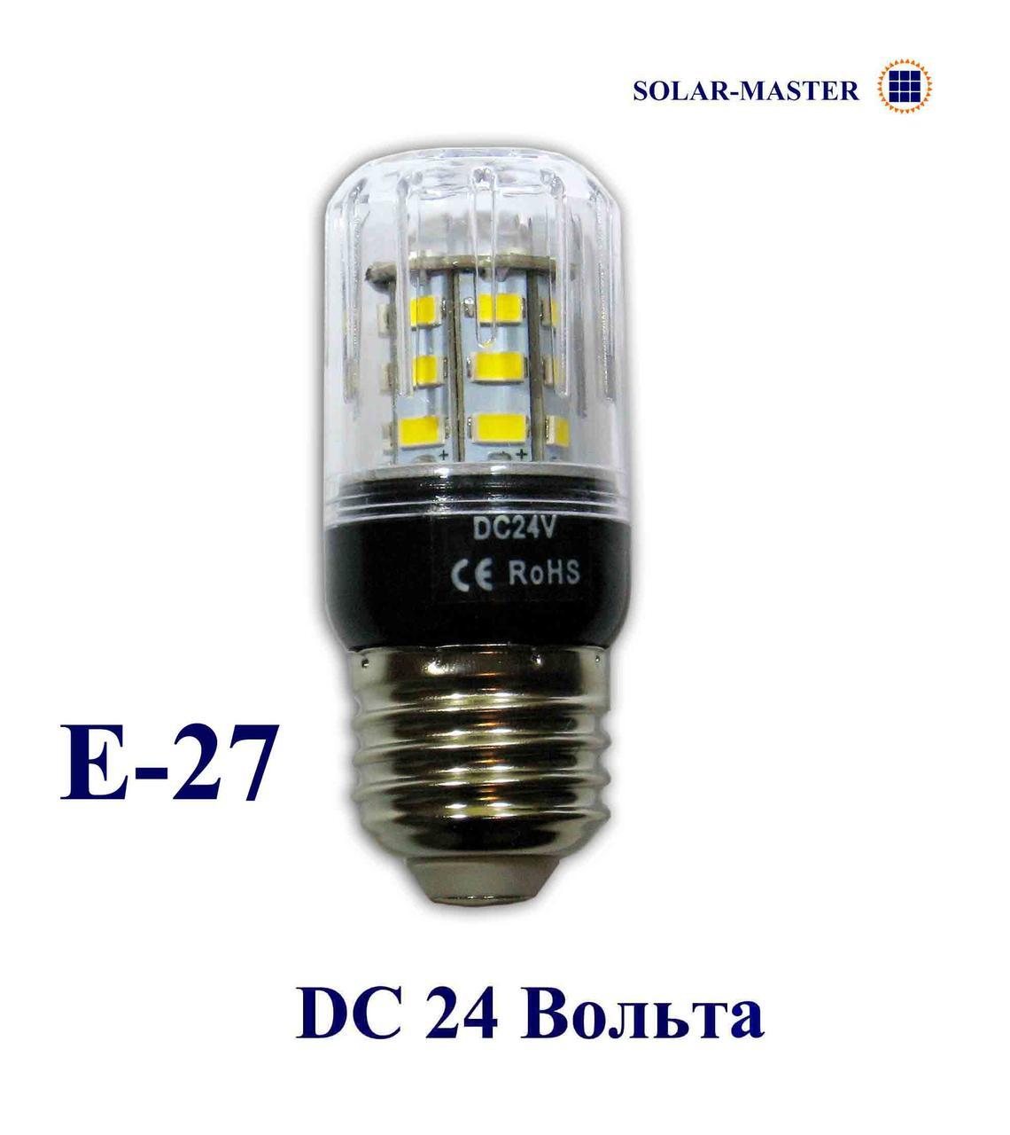Светодиодные лампочки DC 24 Вольта 5 Вт Е27