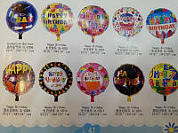 Воздушные шары 09036-20 фольга микс Happy Birthday 45х45см уп50