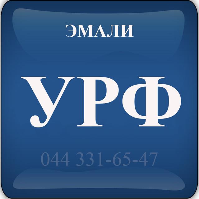 Эмали УРФ алкидно-уретановые - УРФ-1101, УРФ-1105, УРФ-1128
