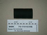 Рукав топл. баков соединительный (125 мм) (пр-во МТЗ)