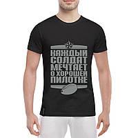 Мужская футболка - Мечта солдата, отличный подарок купить со скидкой, недорого