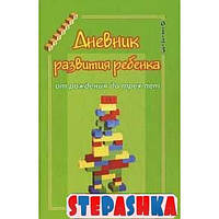Дневник развития ребенка от рождения до 3 лет.5-е изд., стер.