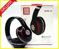 Беспроводные наушники Beats Studio STN-13