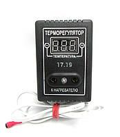 Терморегулятор Омега 17-19 с защитой от перегрева и звуковым сигналом 1.0 кВат, фото 1