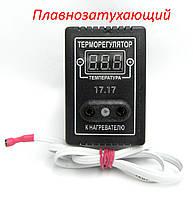 Терморегуляторплавнозатухающий Омега 17-17 для инкубатора 1.0 кВат