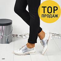 Женские туфли на шнурках, белого цвета / лоферы женские с декором, кожаные, на низком ходу, стильные 37