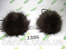 Меховой помпон Чернобурка, 14 см, пара  1386, фото 3