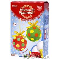 Елочные шарики. Набор для декорирования