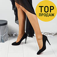 Женские туфли лодочки на шпильке 10 см, черного цвета / туфли женские замшевые, удобные, модные