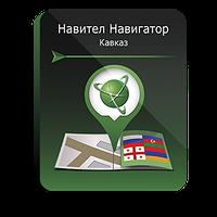 Навител Навигатор. Кавказ