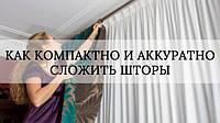 Як компактно і акуратно скласти штору?
