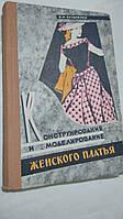 Конструирование и моделирование женского платья В.Остапенко
