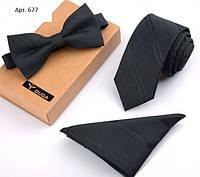 Подарочный черный набор в клетку галстук, платок, бабочка