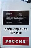 Дриль ударний РОСІЯ РДУ-1100, фото 3