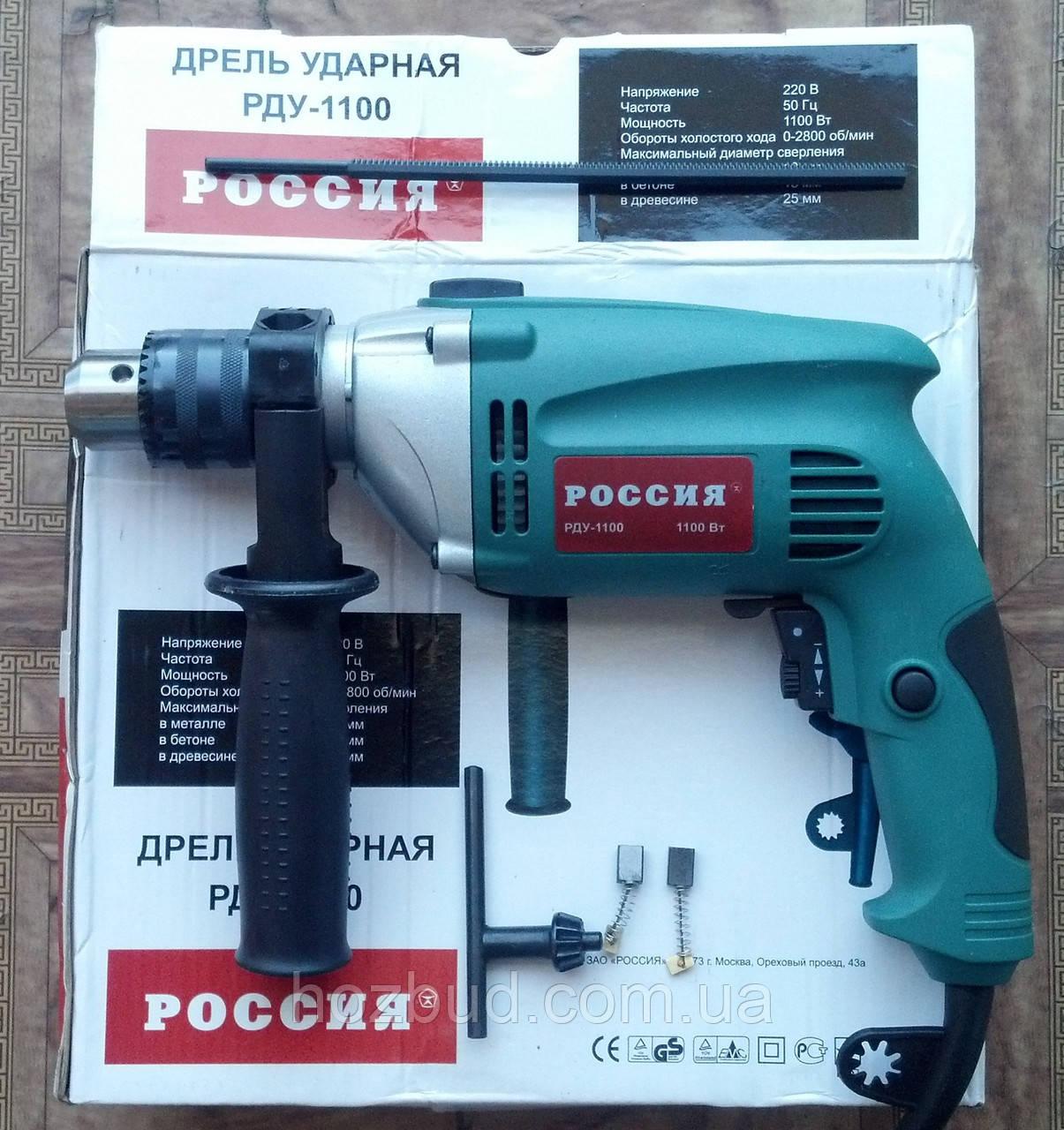 Дриль ударний РОСІЯ РДУ-1100