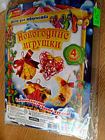 """Набор для творчества """"Новогодние игрушки (из ниток)"""" Ranok Creative 12100248Р"""