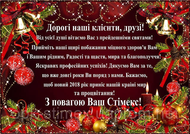 Примите наши сердечные поздравления с наступающим Новым годом !!