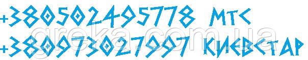 Обновленные номера телефонов.