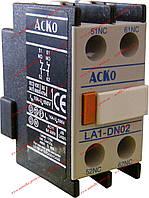 Дополнительный контакт для магнитного пускателя ДК-02 (LA1-DN02)