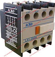 Дополнительный контакт для магнитного пускателя ДК-04 (LA1-DN04)