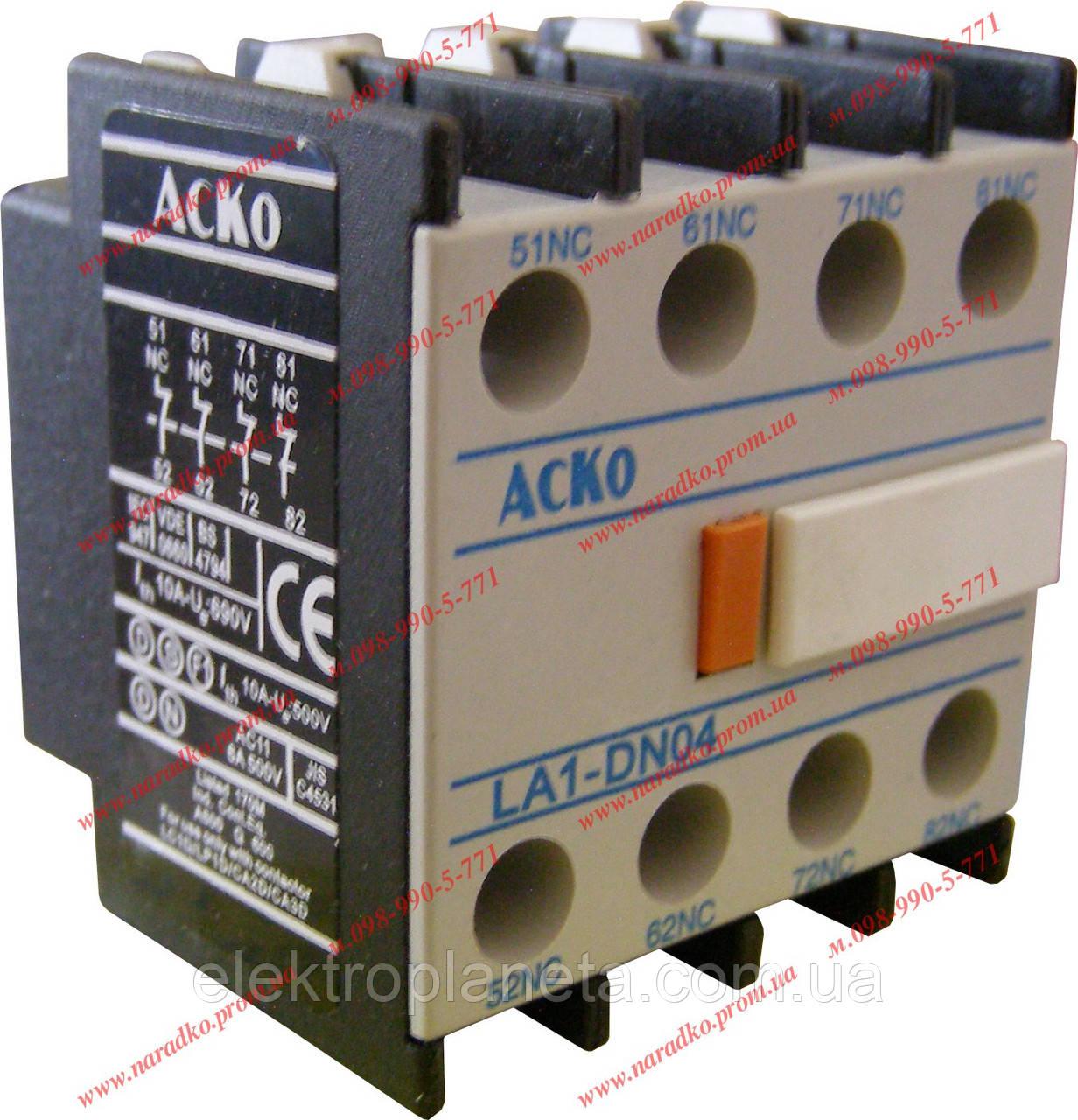 Дополнительный контакт для магнитного пускателя ДК-22 (LA1-DN22) - ФОП «НАРАДЬКО Б. Ю.» в Киевской области