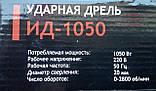 Дрель ударная ИЖМАШ ИД-1050, фото 3
