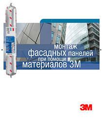 Система монтажа фасадных панелей 3M™