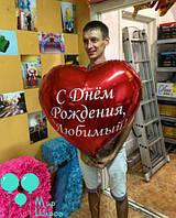 Большое фольгированное сердце с индивидуальной надписью ( для мужчины)