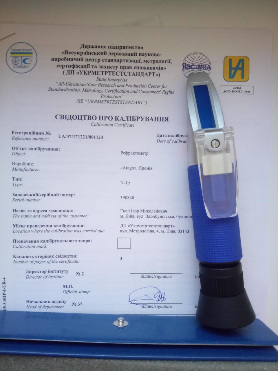 Рефрактометр ATAGO N1-а с калибровкой в УкрЦСМ
