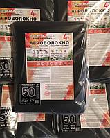 """Агроволокно пакетированное """"SHADOW"""" плотностью 50г/м2 (1,6*5м черное), фото 1"""