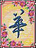Иероглиф Цветок (приносит красоту, любовь, процветание и молодость.)