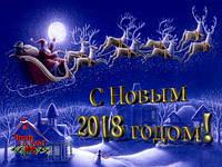 С наступающим Новым годом 2018!