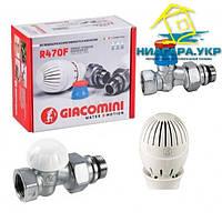 Термостатический комплект для подключения радиаторов,Giacomini R470 прямой (R470X001+R401X133+R14X033)