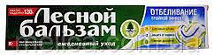 Зубная паста Лесной бальзам Тройной Эффект Отбеливание с соком лимона - 130 г.