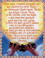"""Набор для вышивки чешским бисером """"Молитва """"Отче Наш"""""""""""