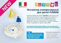 Ингалятор компрессорный FUNNEB (Италия)