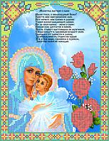 """Набор для вышивки чешским бисером """"Молитва матери о сыне"""""""