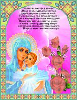 """Набор для вышивки чешским бисером """"Молитва матери о дочери"""""""