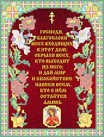 """Набор для вышивки чешским бисером """"Молитва на благословение дома"""""""