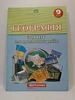 Картографія Робочий зошит Географія 9 клас Зошит для практичних робіт Надтока